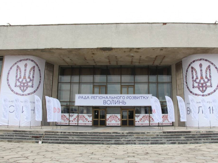 Рада регіонального розвитку Волинської області