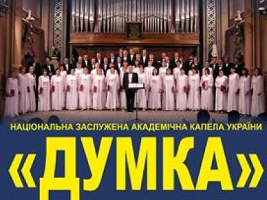 Концерт капели «ДУМКА»