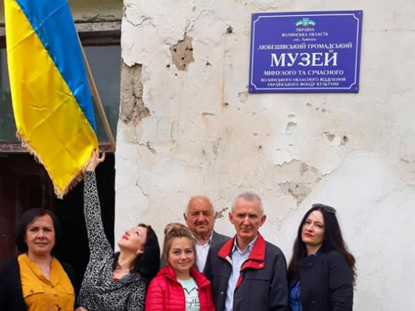 Над Любешівським громадським музеєм  замайорів державний прапор