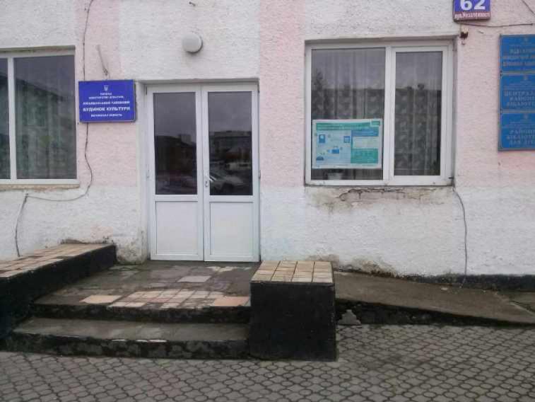 Центру культури та дозвілля  Любешівської селищної ради