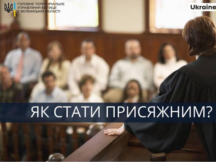 Як стати присяжними у суді
