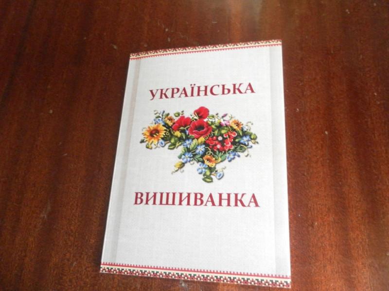 Поетична антологія «Українська вишиванка»
