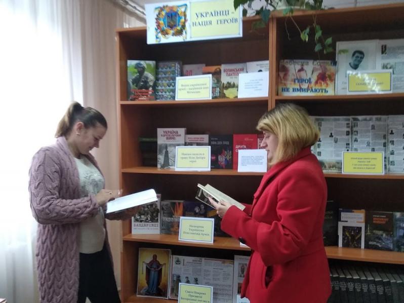 Книжкова виставка «Українці – нація  героїв»
