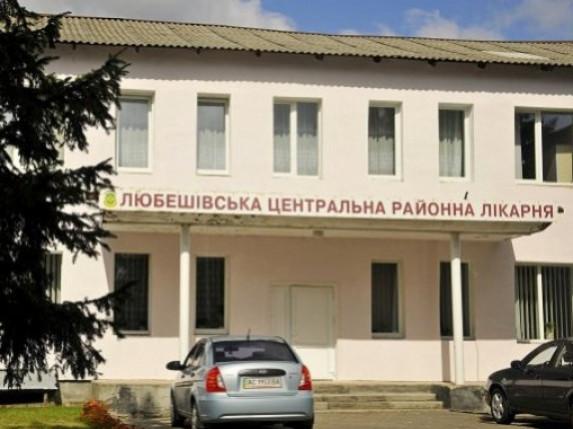 Любешівська ЦРЛ