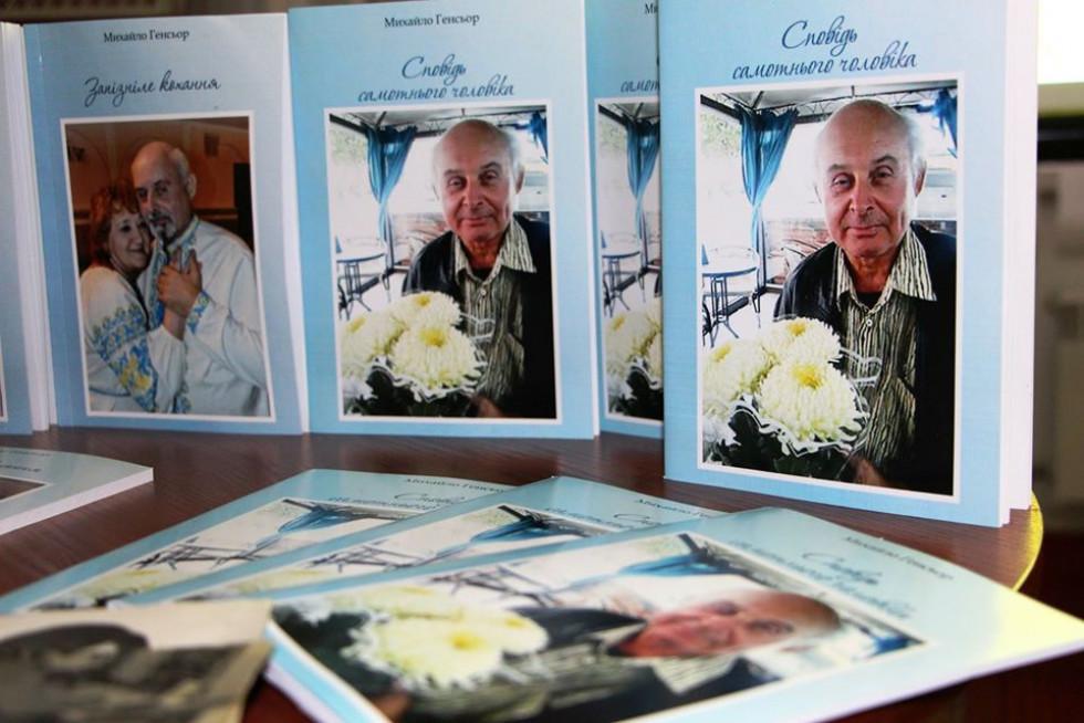 Книжки Михайла Генсьора