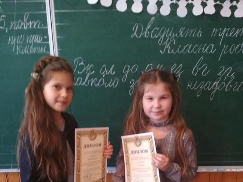 Школярки з відзнаками конкурсу