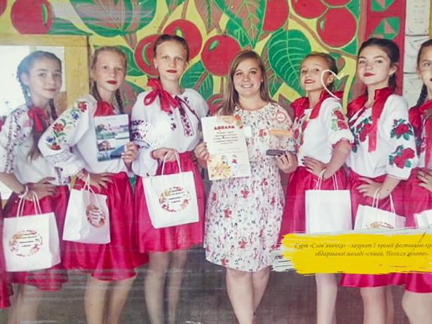 Гурт «Слов'яночка»  Залізницького ліцею імені Івана Пасевича