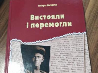Книжка, яку проспонсорував кум Путіна