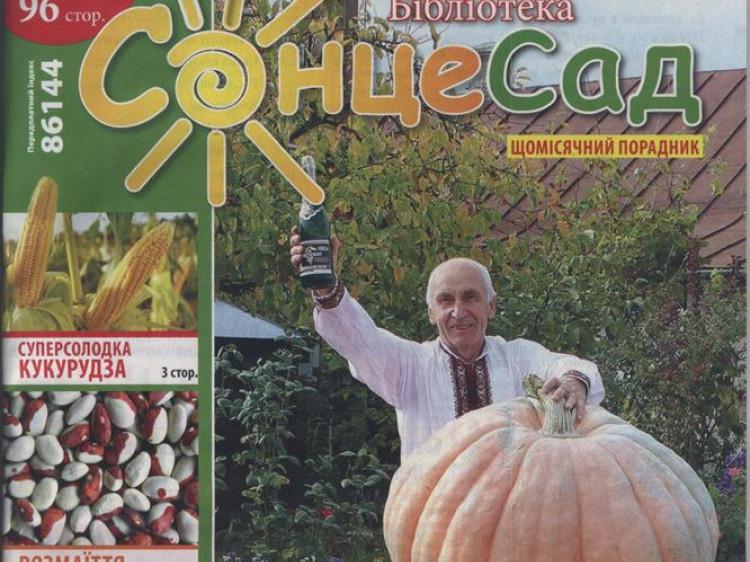 Петро Кравчук на обкладинці журналу