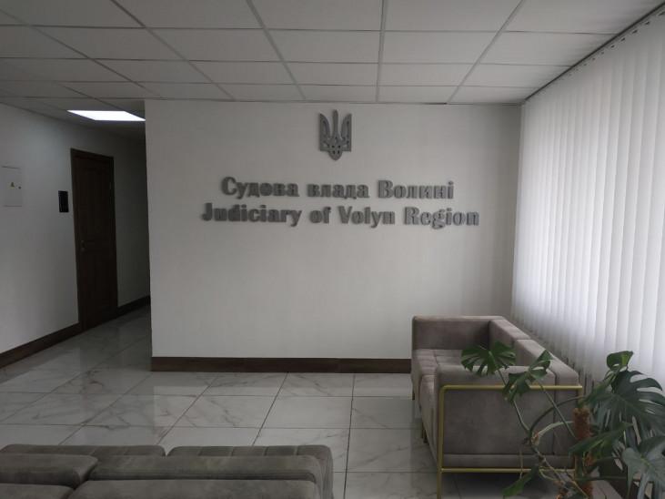 У Любешівському районному суді