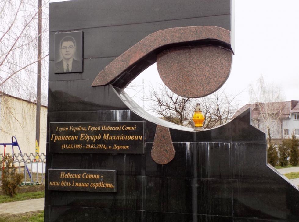 Пам'ятних знак Герою України Едуарду Гриневичу