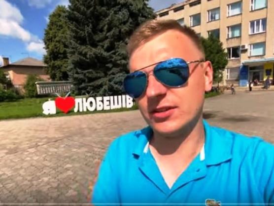 Юрій Стахник розповідає про Любешів