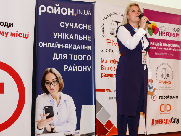 Бізнес-спільноту України запрошують на WEST HR FORUM 2021