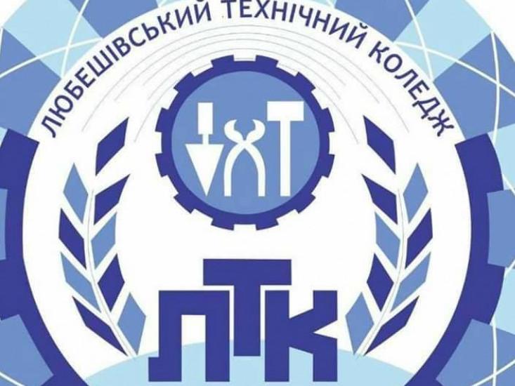 Логотип Любешівського технічного коледжу ЛНТу