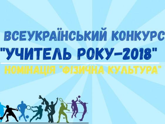 Любешівський район представляв Василь Горщар