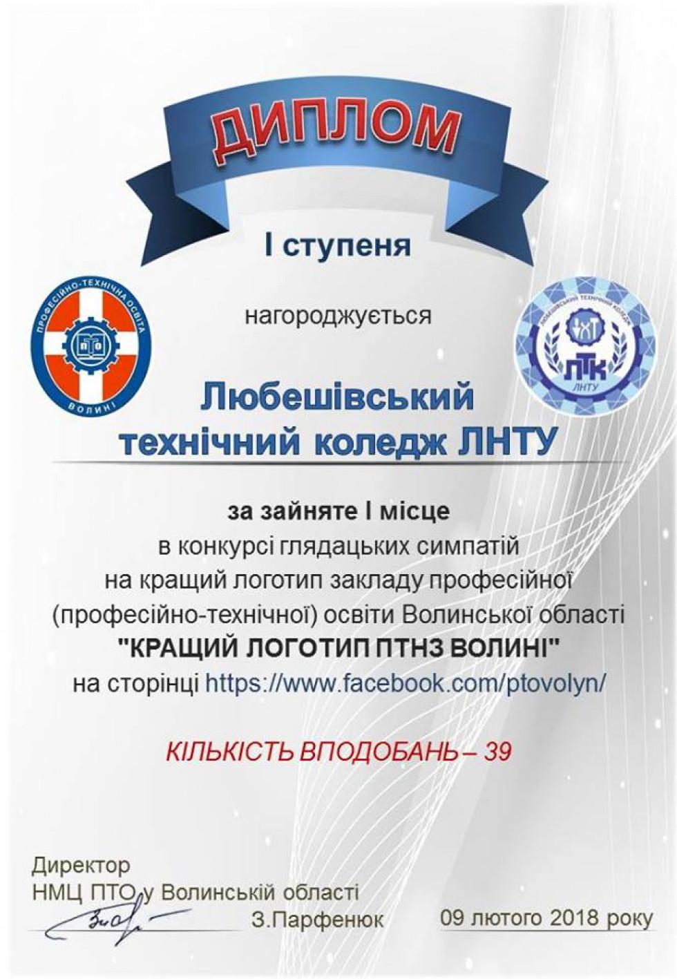 Грамота за кращий логотип  професійно-технічного навчального закладу Волині