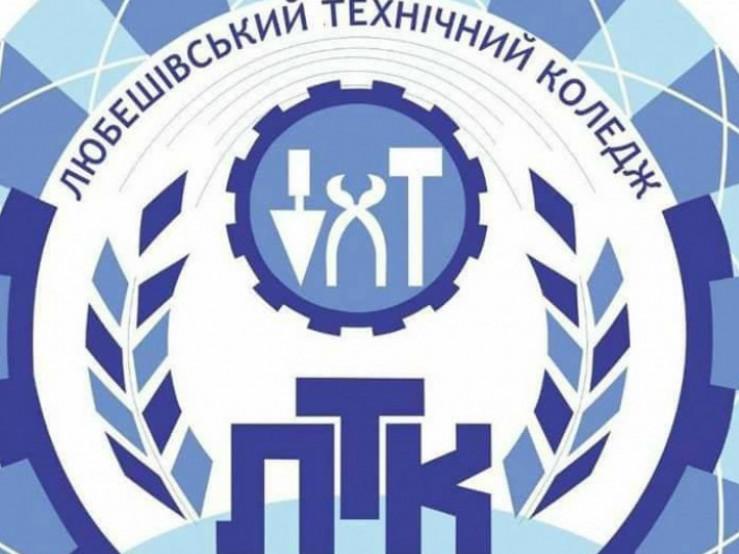 Кращий логотип на Волині у ЛТК