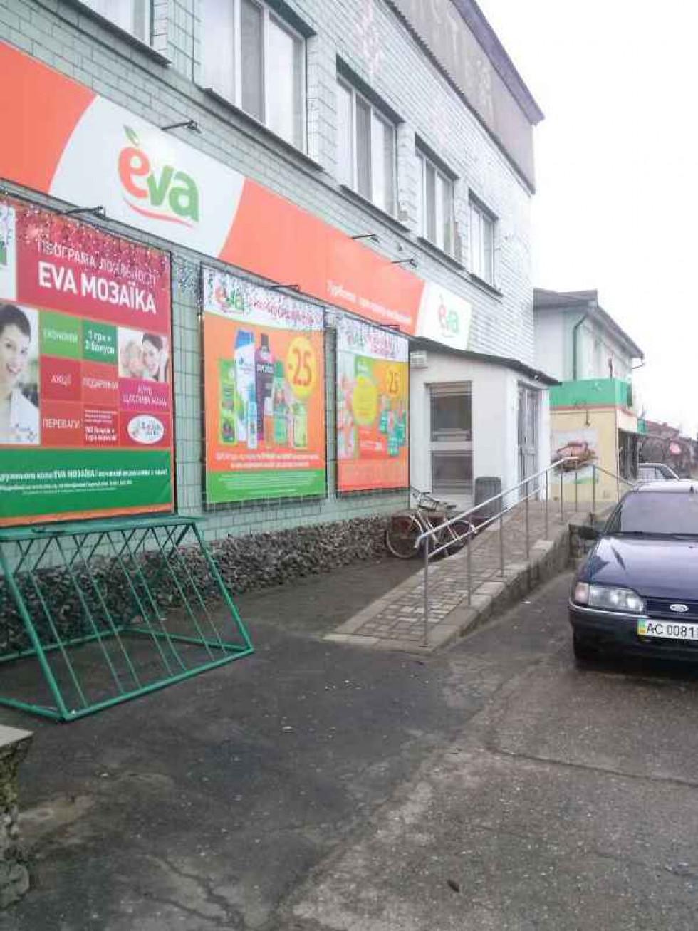 Магазин «Єва»