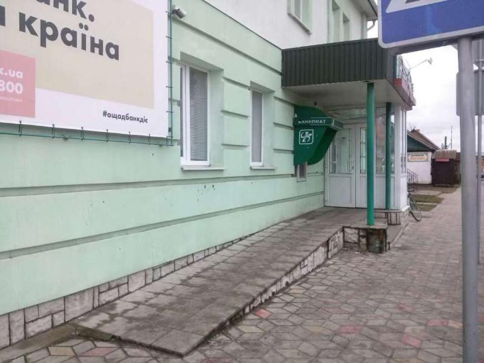 АТ «Ощадбанк»