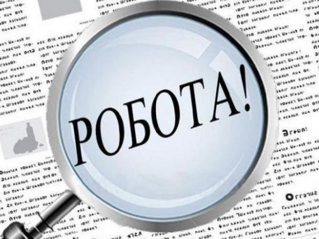 Жителів Любешівщини запрошують на роботу