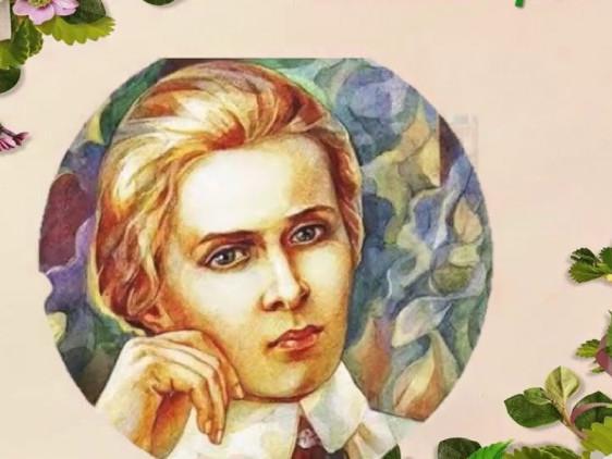 Конкурс приурочили до 147 річниці від дня народження Лесі Українки