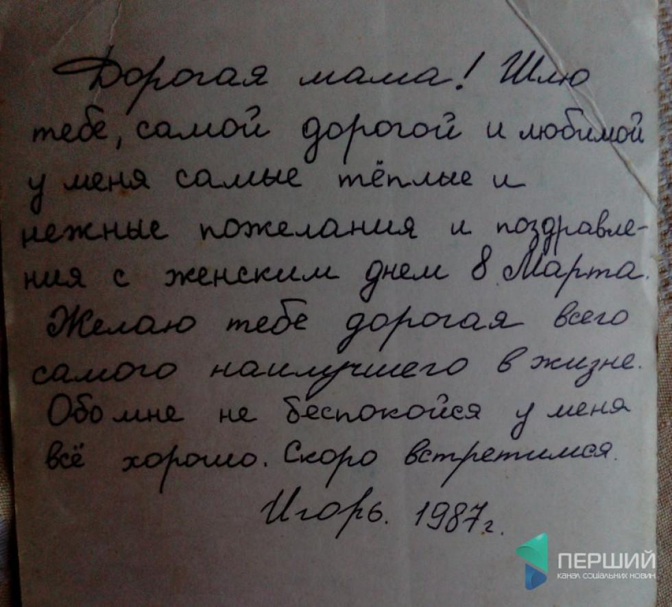 Останній лист від Ігоря Бєлокурова – вітання мамі з Днем народження
