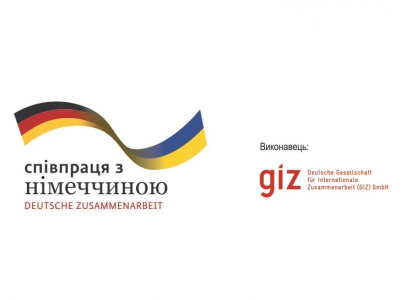 Українсько-німецька співпрацяGIZ «Енергоефективність у громадах II».