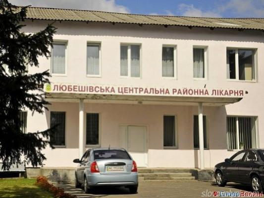 Любешівська центральна районна лікарня