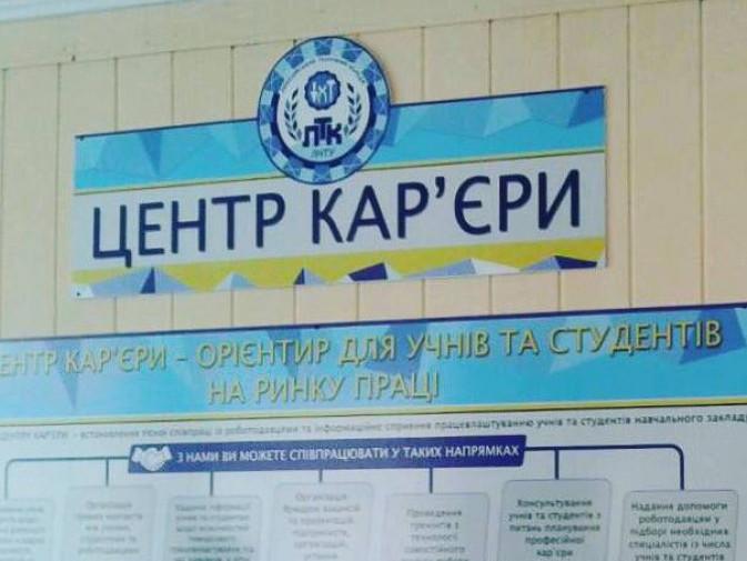 Центр кар'єри Любешівського технічного коледжу
