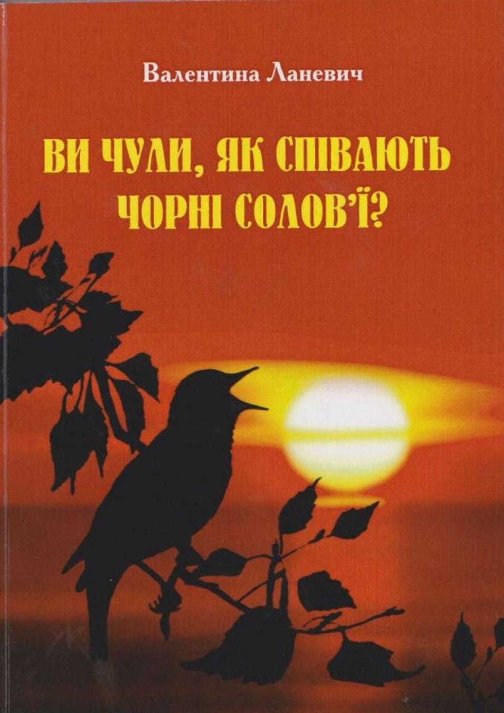 Обкладинка відзначеної книжки