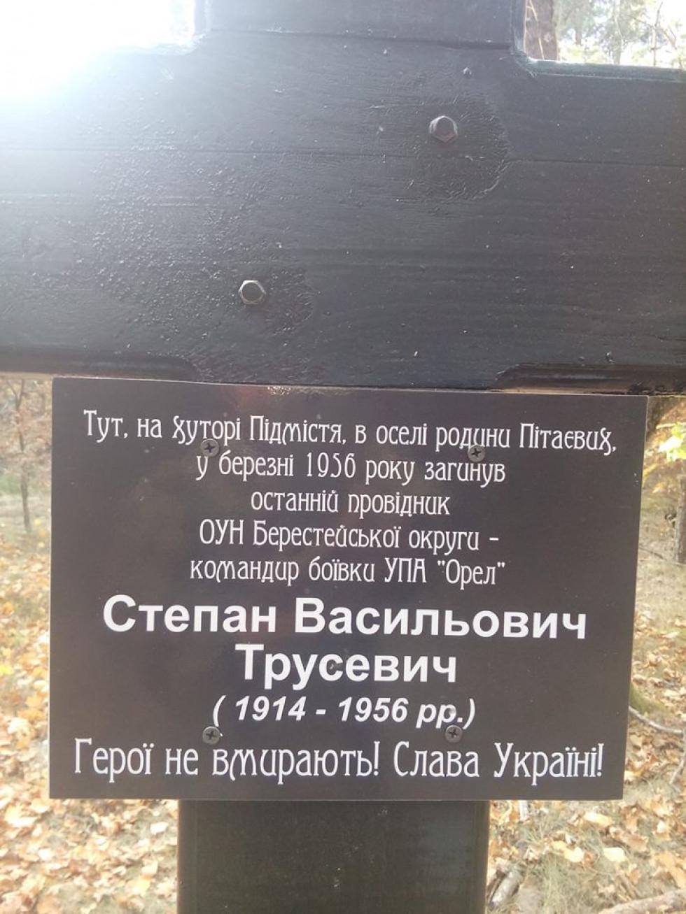 Табличка на меморіальному хресті