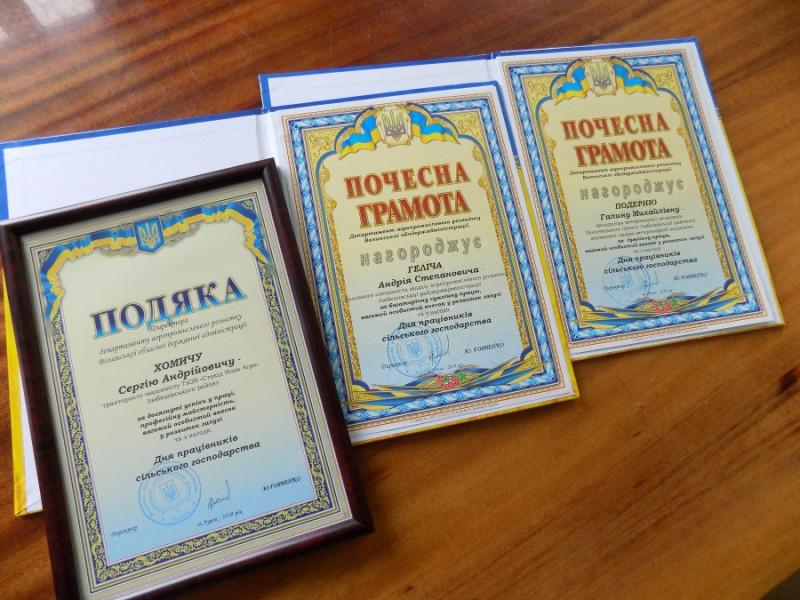 Нагородили кращих працівників сільського господарства Любешівщини
