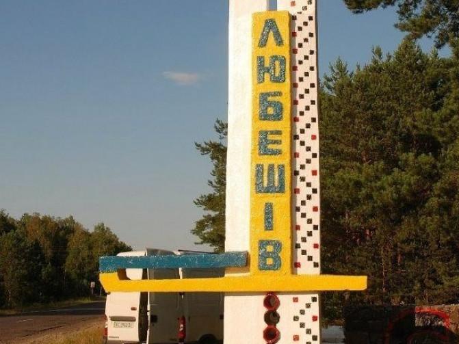 В'їзд у смт Любешів
