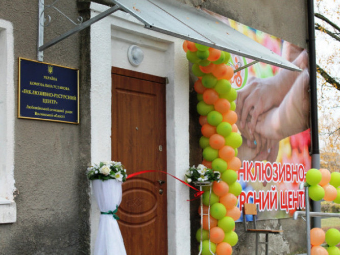 Інклюзивно-ресурсний центр смт Любешів