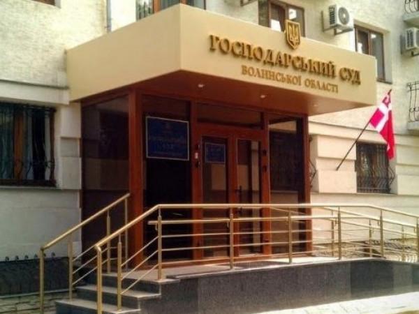 осподарський суд Волинської області