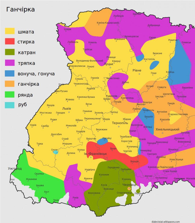 Так на Західній Україні кажуть на ганчірку