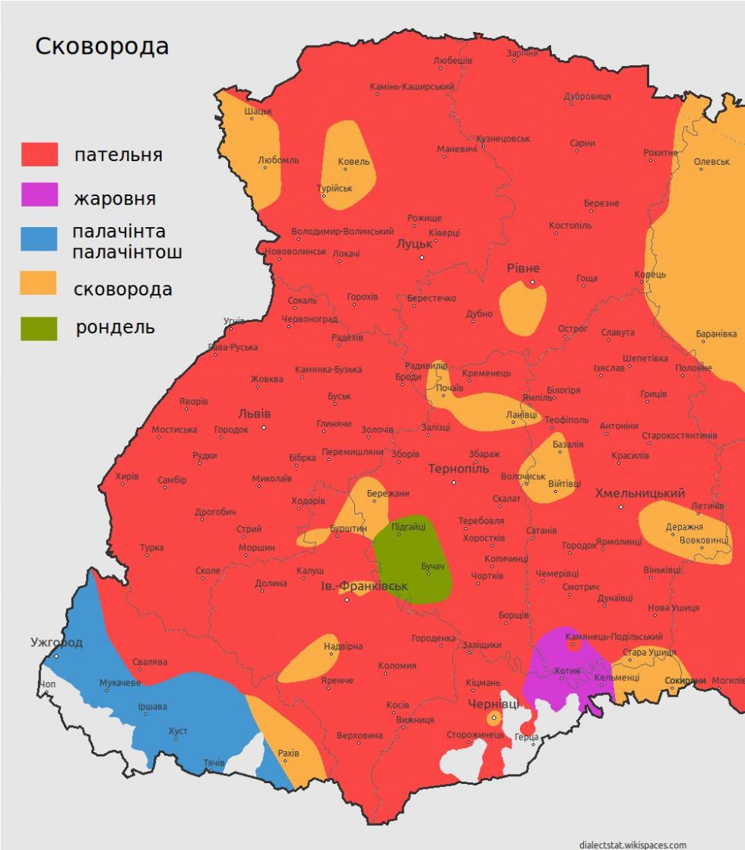 Так на Західній Україні кажуть на сковорідку