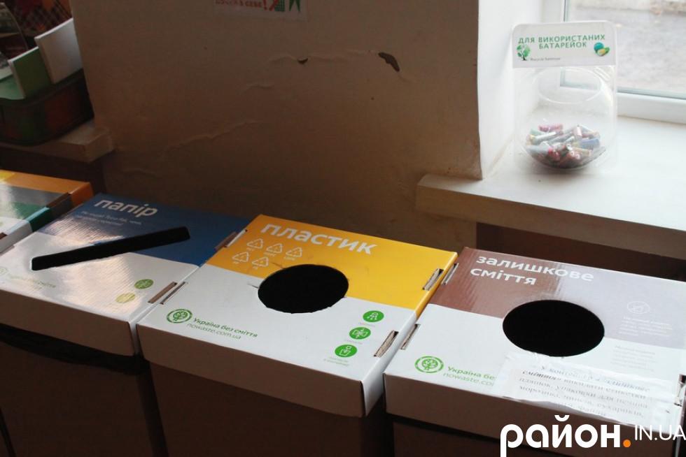У школі сортують сміття