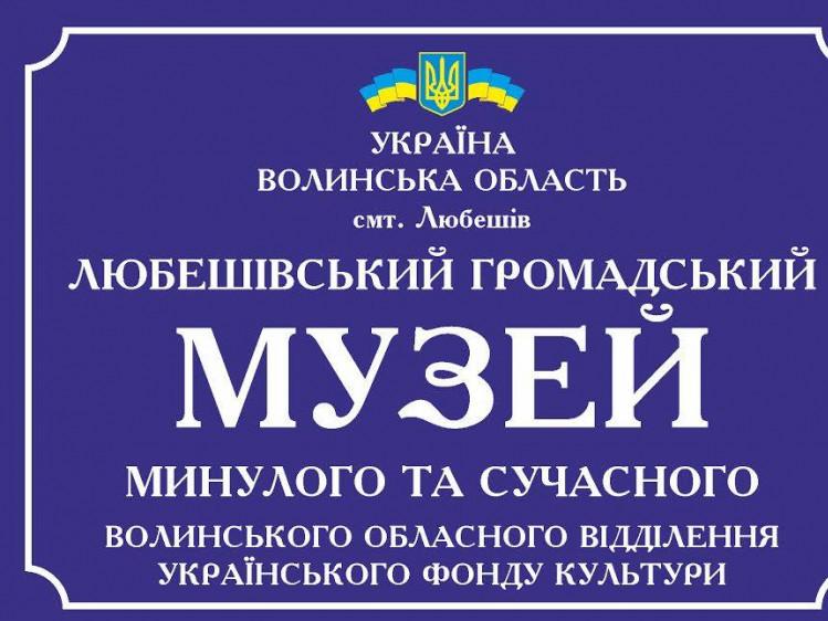 Музей у Любешеві