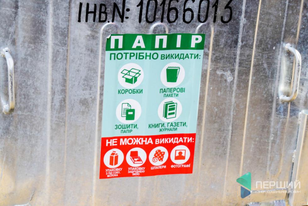 У Любешеві з'явились перші контейнери для сортування сміття