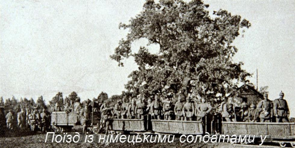 Потяг із німецькими солдатами в Любешеві