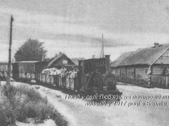 Любешівський поїзд на німецькій листівціі