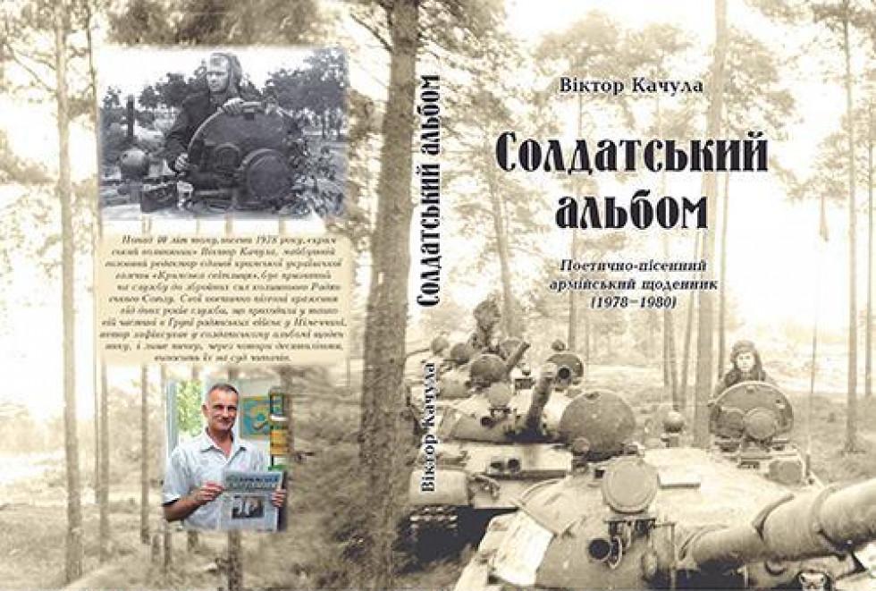 Книжка Віктора Качули