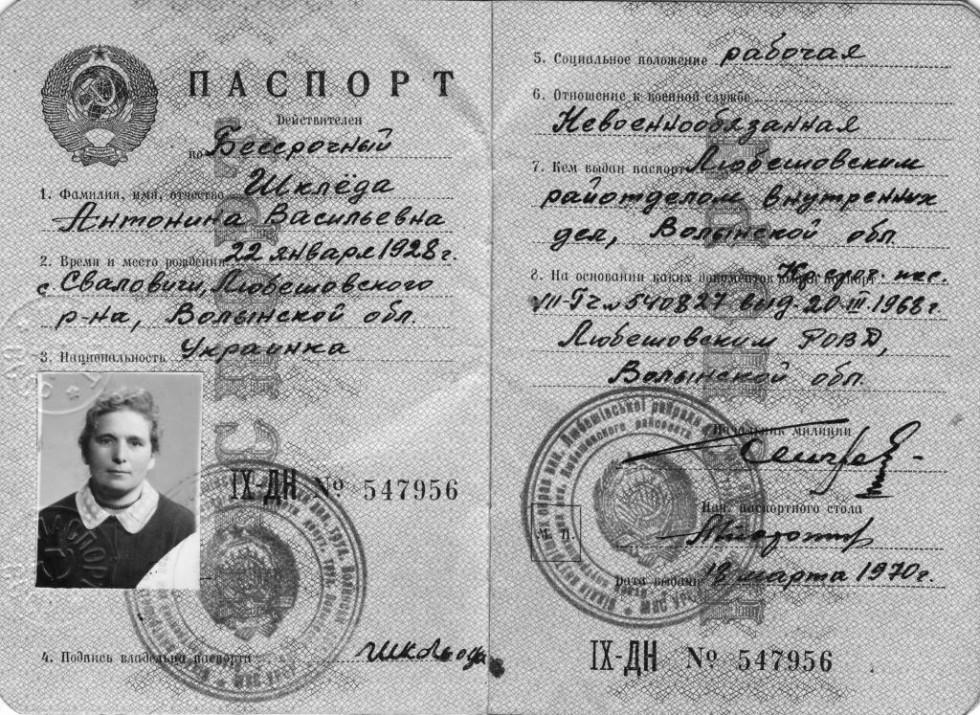Радянський паспорт Антоніни Шкльоди