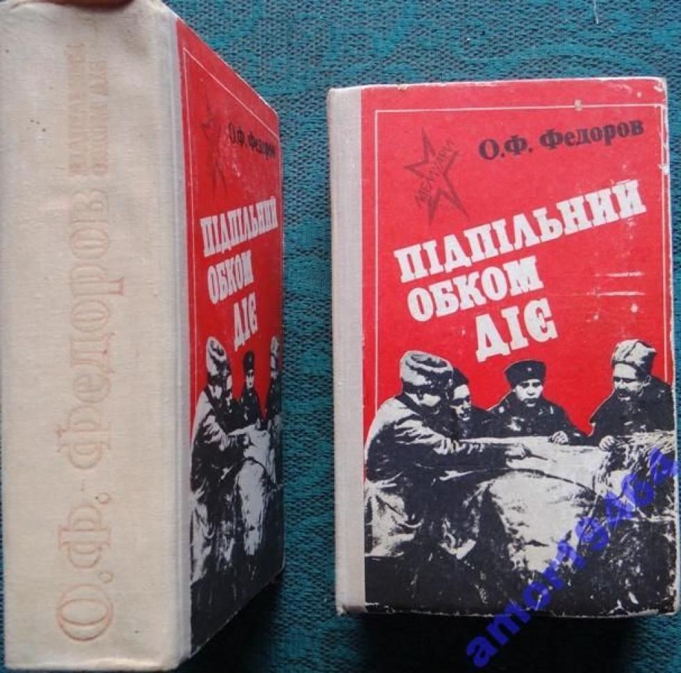 Мемуари Федорова