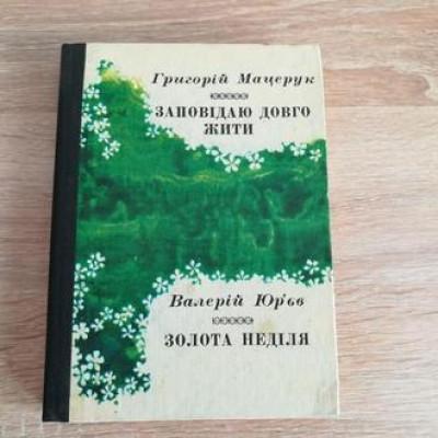 Перша книжка Григорія Мацерука
