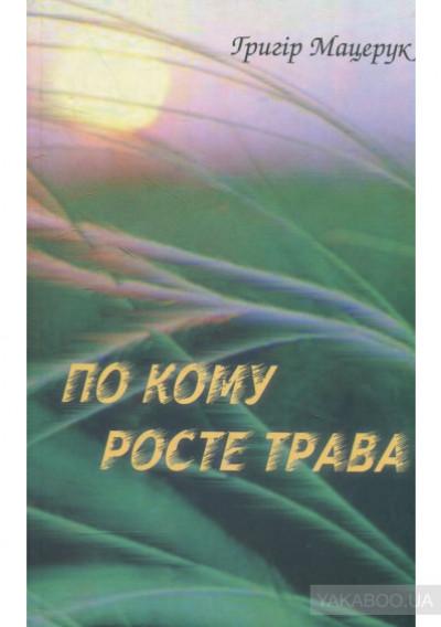 Збірка творів Григорія Мацерука