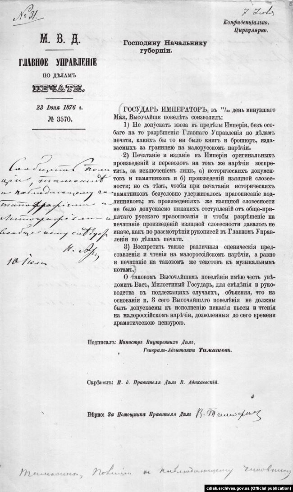 Циркуляр Головного управління у справах друку начальникам губерній з інформацією про Емський указ (1876)